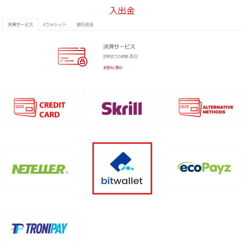 Tradeview bitwallet入金
