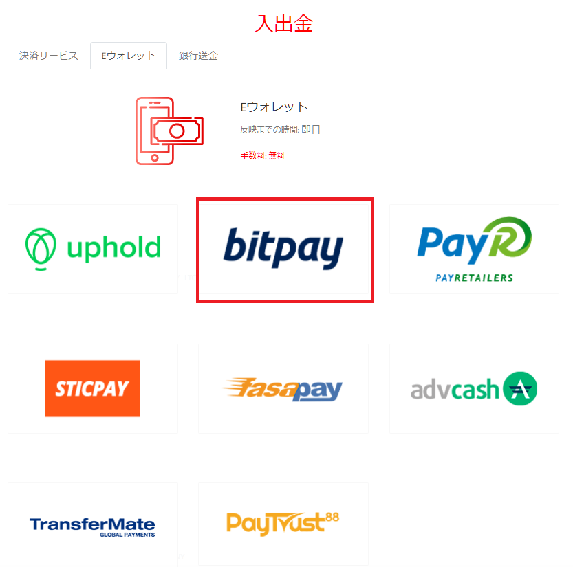 Tradeview bitpay入金