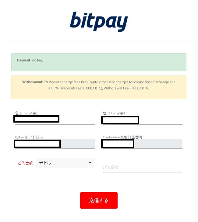 Tradeview bitpay入金、入金額の入力