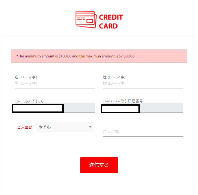 Tradeviewクレジットカード入金、入金額の入力
