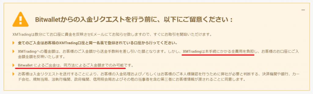 bitwalletからXMに入金する際の注意事項