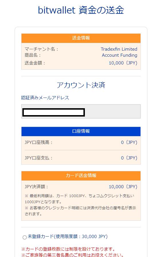 bitwakketからXMに資金の送金
