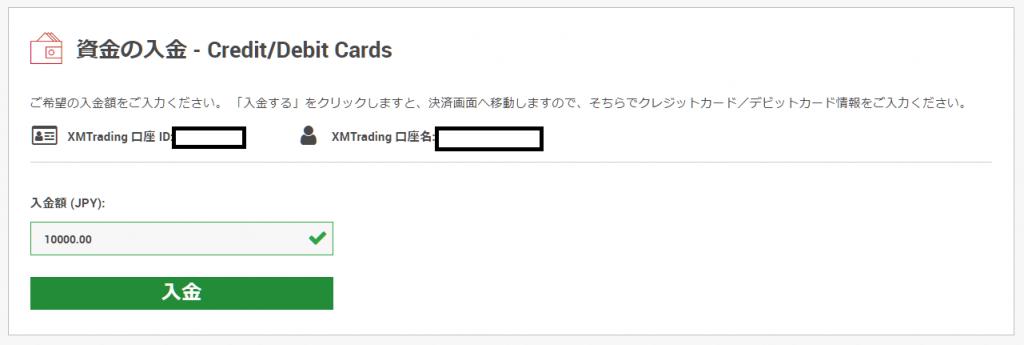XMクレジットカード入金、入金額を入力