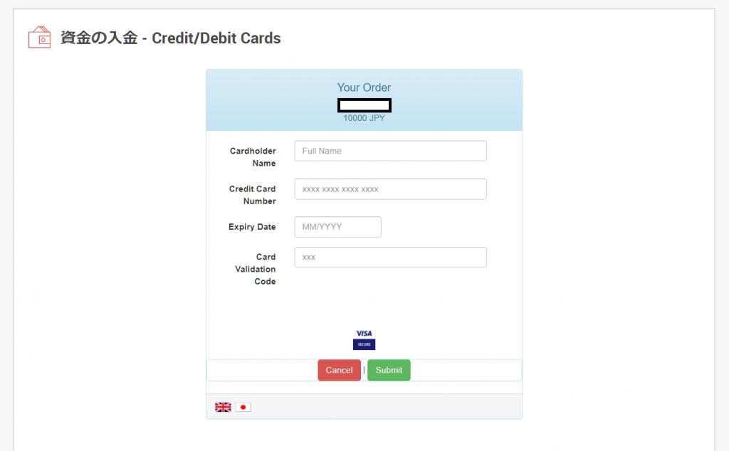 XMクレジットカード入金、クレジットカード情報の入力
