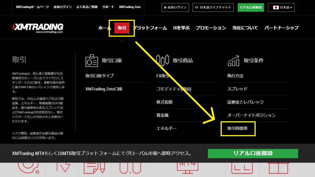 取引→取引時間帯