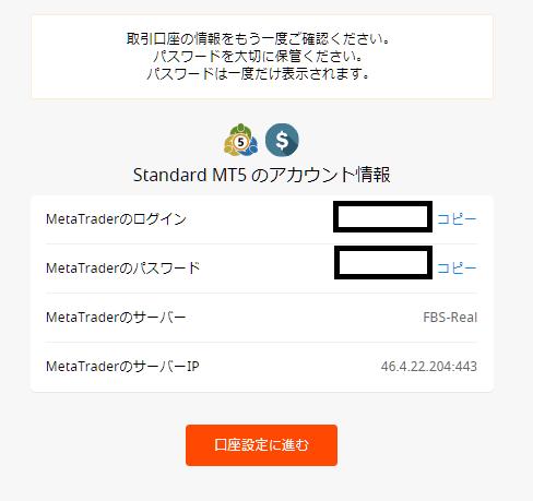 FBSのMT4/MT5、パスワードリセット完了