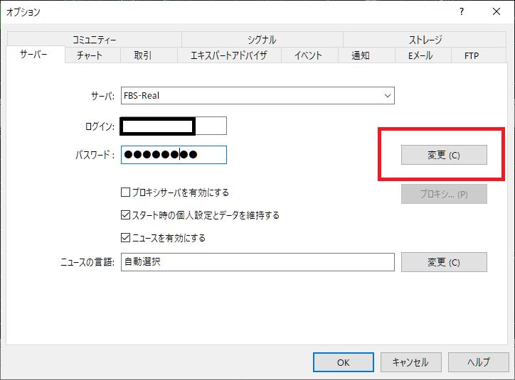 FBSのMT4/MT5、パスワード変更