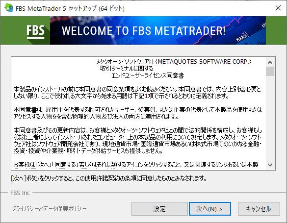FBSのMT4/MT5、インストーラーの起動