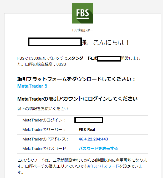FBSのMT4/MT5、口座開設時に送られてくるメール