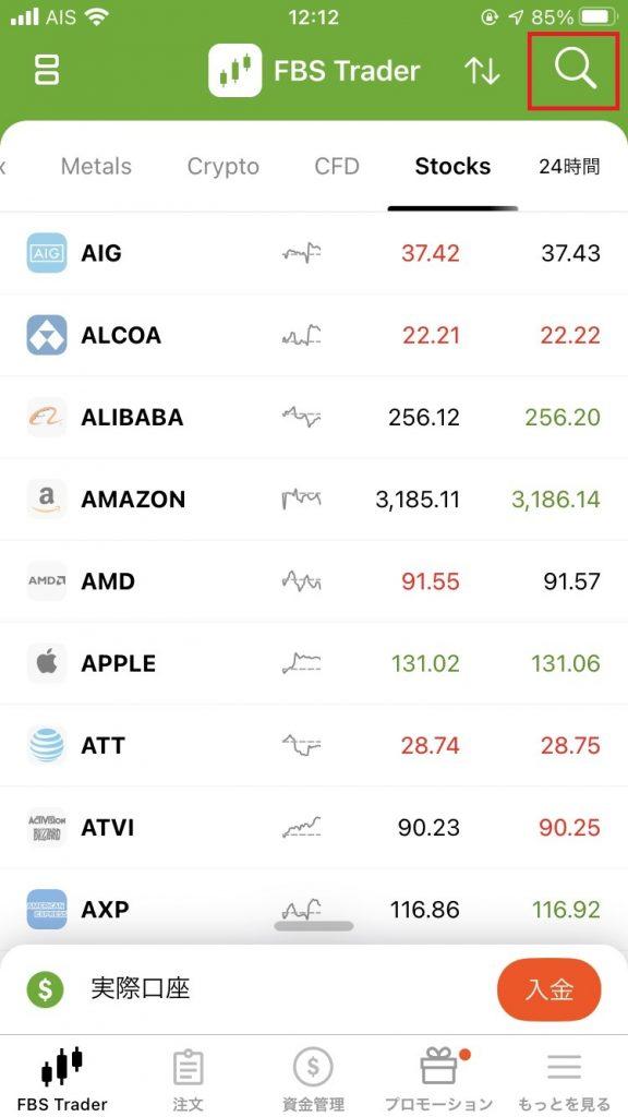 FBS Traderアプリ、検索