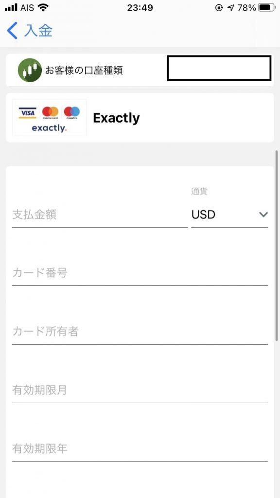 FBS Traderアプリ、クレジットカードで入金