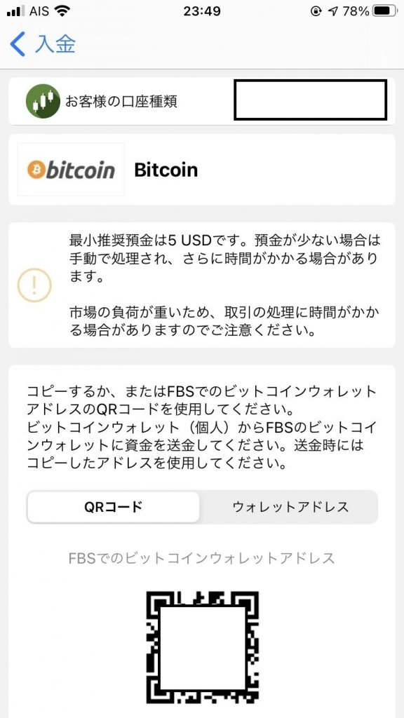 FBS Traderアプリ、ビットコインで入金
