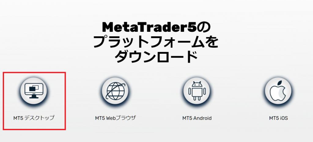 FXGTのMT5、ダウンロードリンク