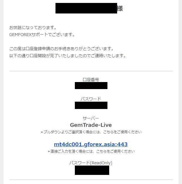 GEMFOREXのMT4、口座開設時に送られてくるメール