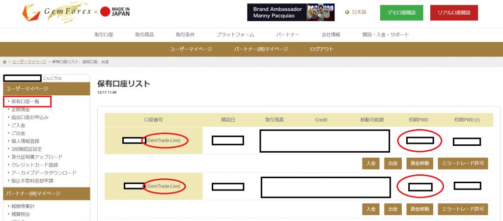 GEMFOREXのMT4、ユーザーマイページで初期パスワードを確認