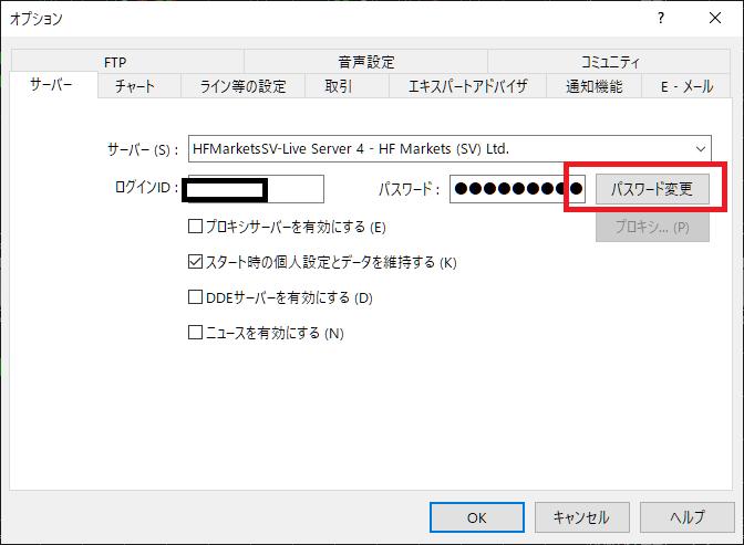 HotForexのMT4/MT5、パスワード変更