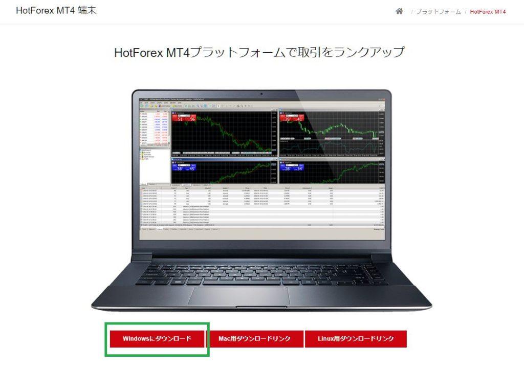 HotForexのMT4/MT5、ダウンロード