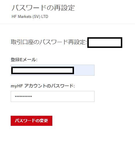 HotForexのMT4/MT5、パスワードの再設定