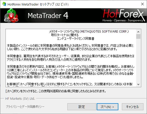 HotForexのMT4/MT5、インストール開始