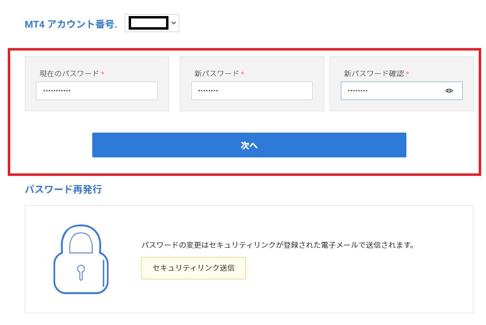 landfxのmt4/mt5、マイページからパスワード変更