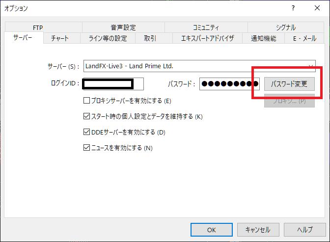 landfxのmt4/mt5、パスワード変更