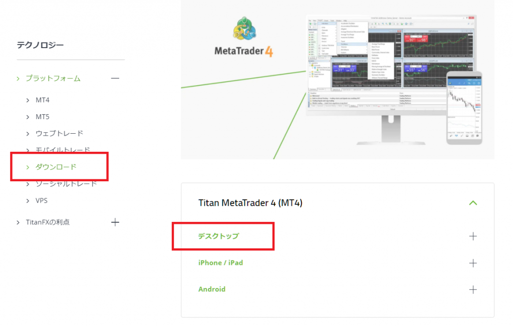 titanfxのMT4/MT5、ダウンロード