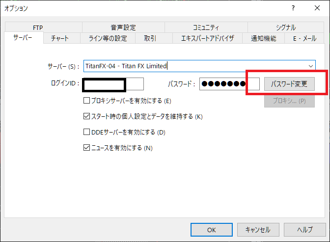 titanfxのMT4/MT5、パスワード変更