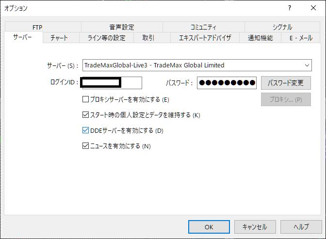 TMGMのMT4、MT4からパスワード変更