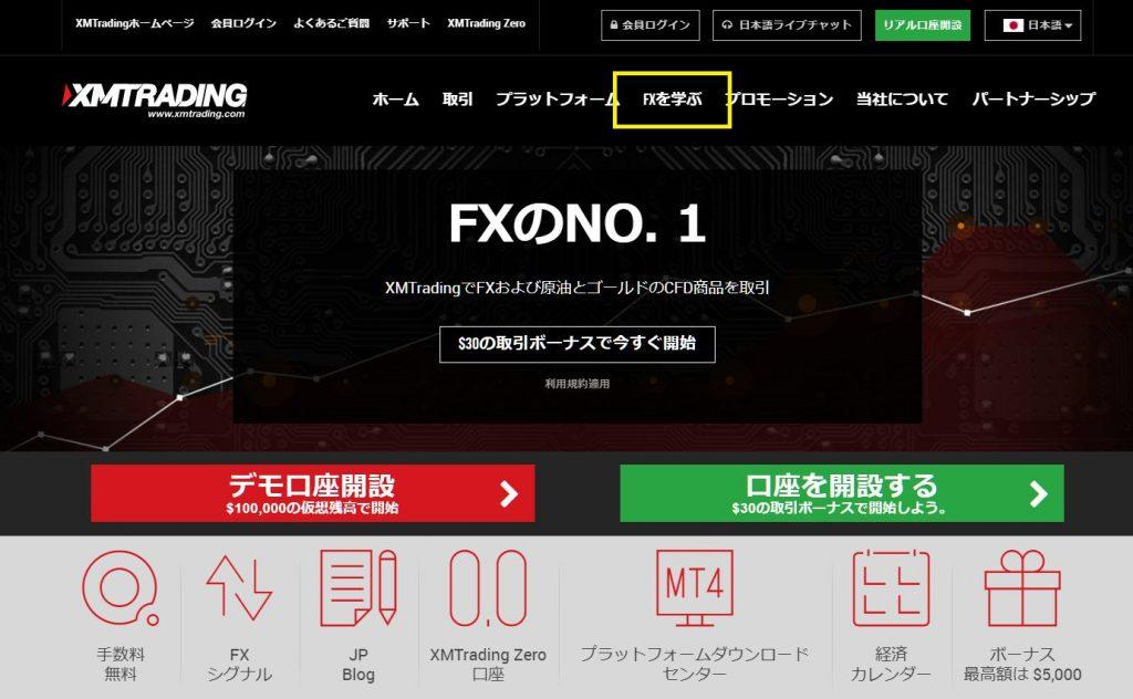 XMのトップページから「FXを学ぶ」を選択