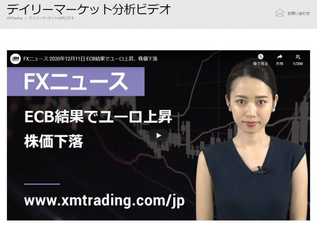 XM デイリーマーケット分析ビデオ