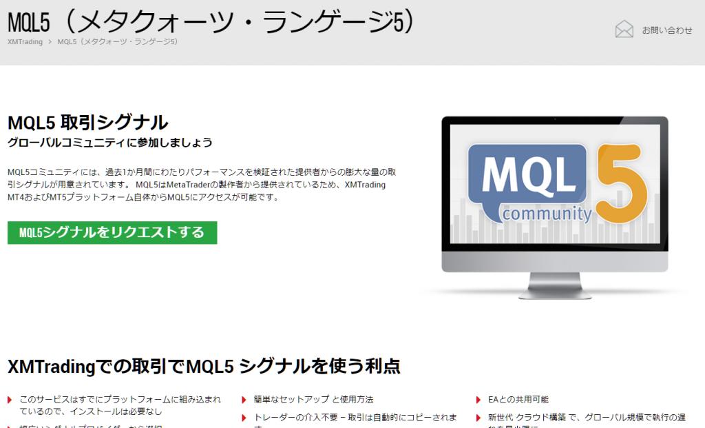 XM MQL5取引シグナル
