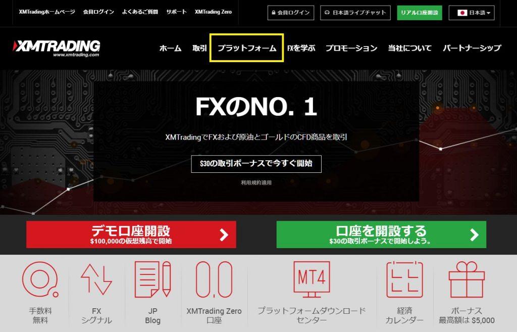 XMトップページからプラットフォームを選択