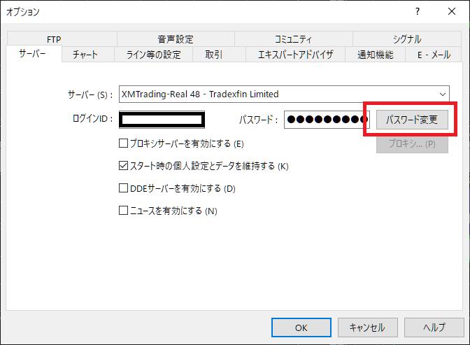 XMのMT4、MT4からパスワード変更