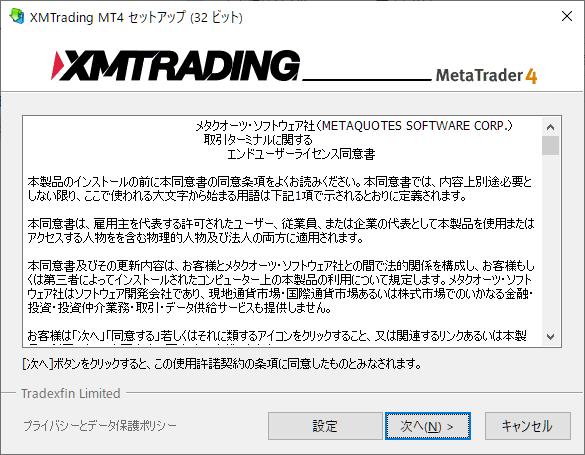 XMのMT4インストール
