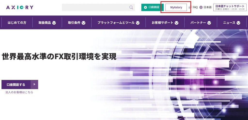 Axioryの追加口座、トップページ