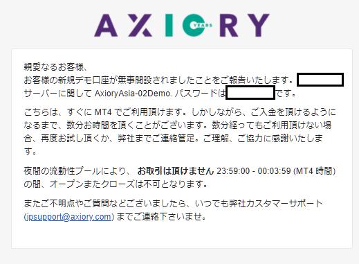 Axioryのデモ口座、ログイン情報のメールを確認