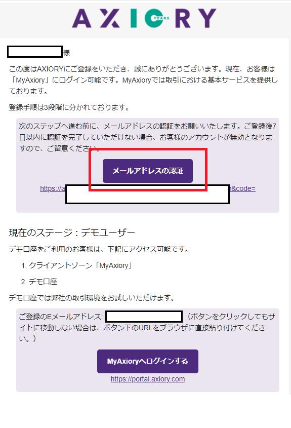 Axioryのデモ口座、メールアドレス認証