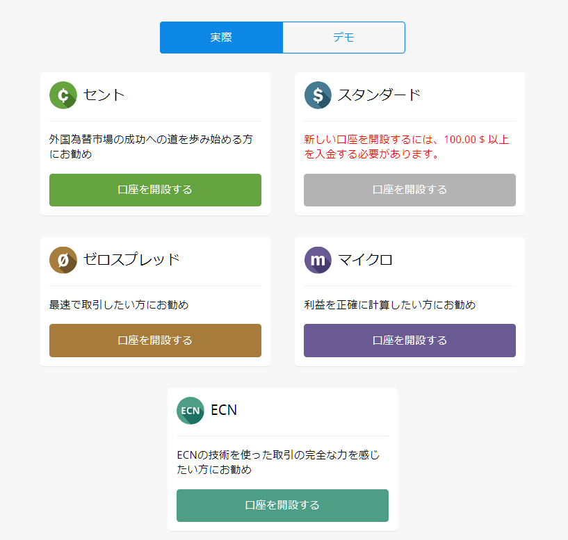 fbsの追加口座、口座タイプの選択