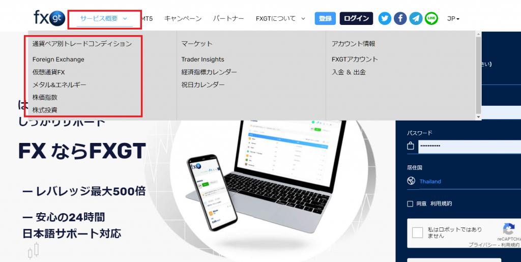 FXGTのストップレベル、ホームページからの確認方法