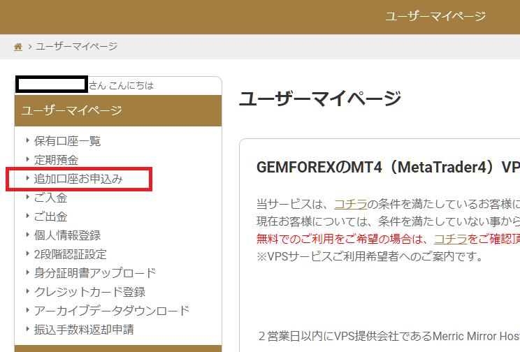 GEMFOREXの追加口座、ユーザーマイページから追加口座お申込み