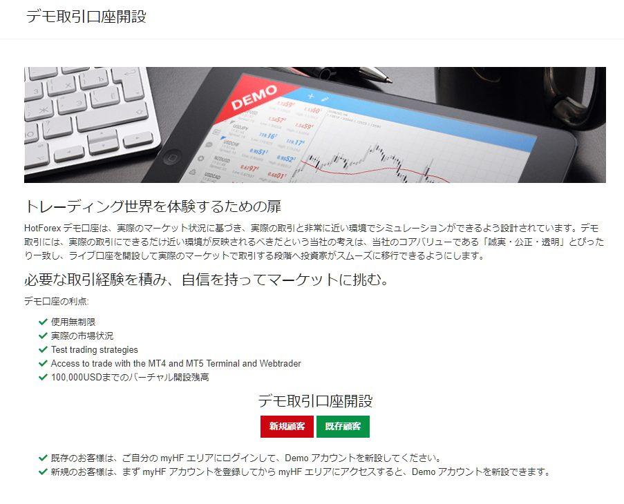 HotForexのデモ口座、デモ口座開設画面