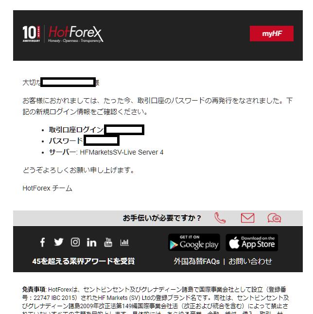 HotForex MT4/MT5, new password confirmation