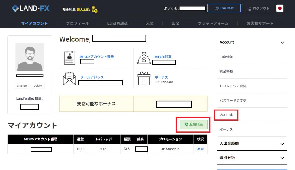 LAND-FXの追加口座、追加口座申請