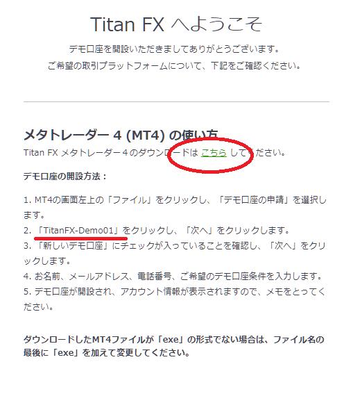 TitanFXのデモ口座、メールの確認