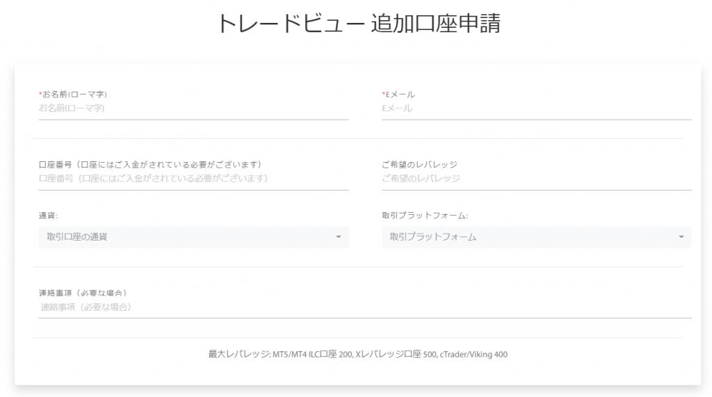 Tradeviewの追加口座、申請画面