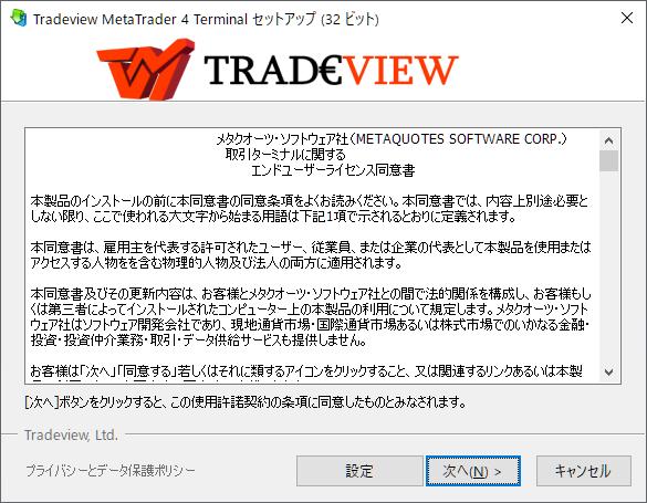 Tradeviewのデモ口座、MT4インストール