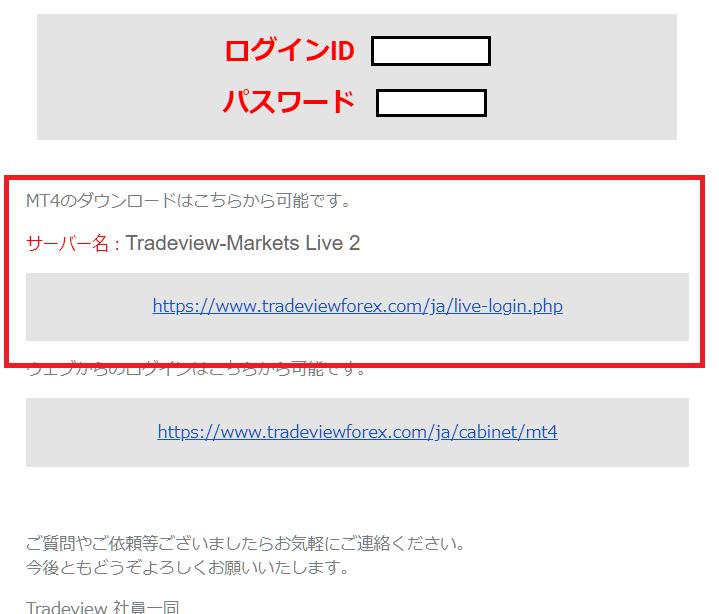 TradeviewのMT4、メールからダウンローd