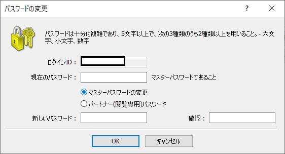 TradeviewのMT4、パスワード変更