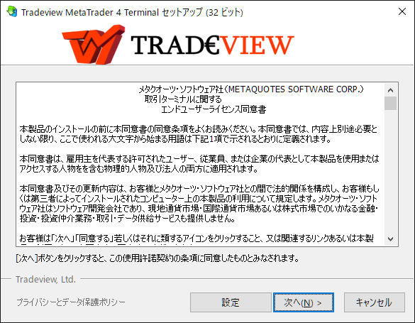 TradeviewのMT4、インストール