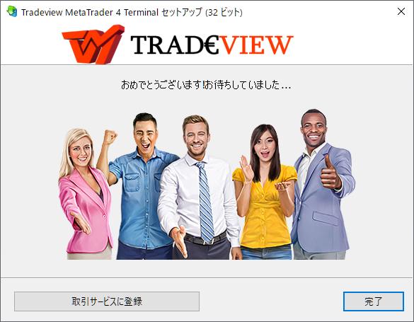 TradeviewのMT4、インストール完了